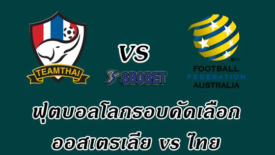 thailand-australia-2018-fifa-world-cup-sbobet