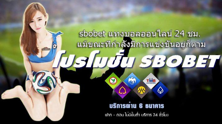 tnbschool-promotion-Sbobet-ls