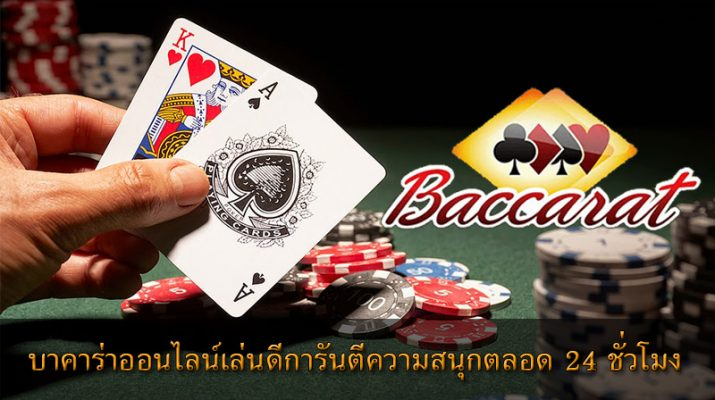 Baccarat online play guaranteed to play 24 hours.