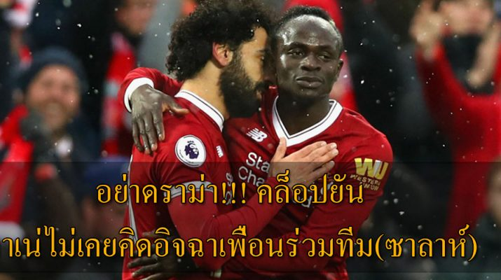 do not dramaCleopatra never dreamed of being a team mate (Salah).