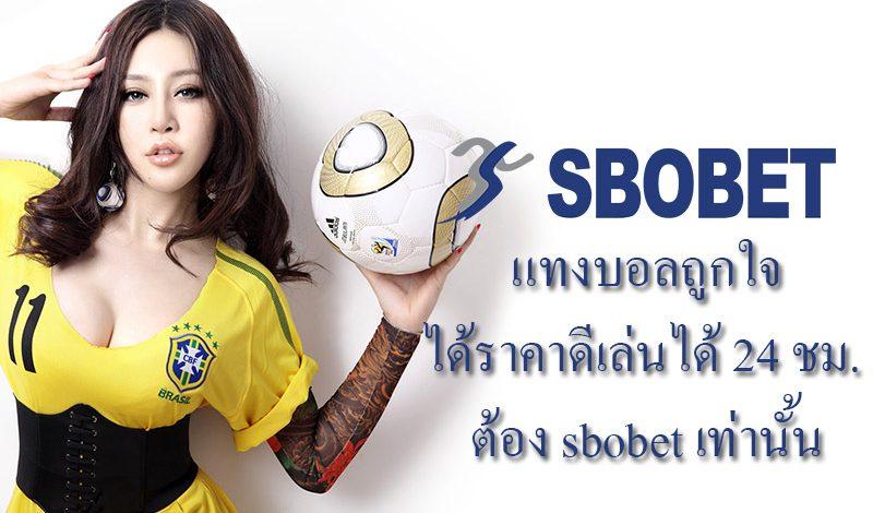 แทงบอลถูกใจได้ราคาดีเล่นได้ 24 ชม. ต้อง sbobet เท่านั้น