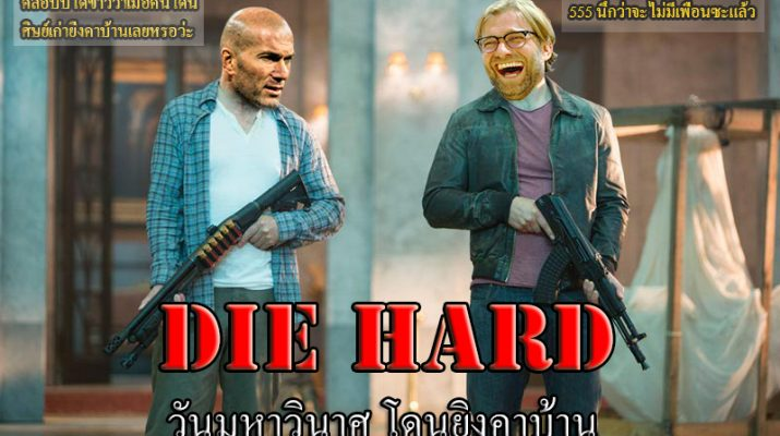 tnbschool-Klopp-Zidane